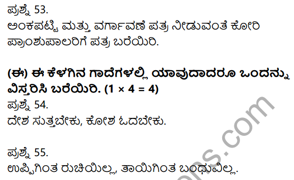 2nd PUC Kannada Previous Year Question Paper March 2016 12