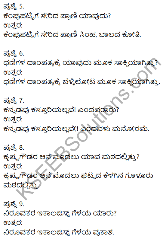 2nd PUC Kannada Previous Year Question Paper March 2016 2