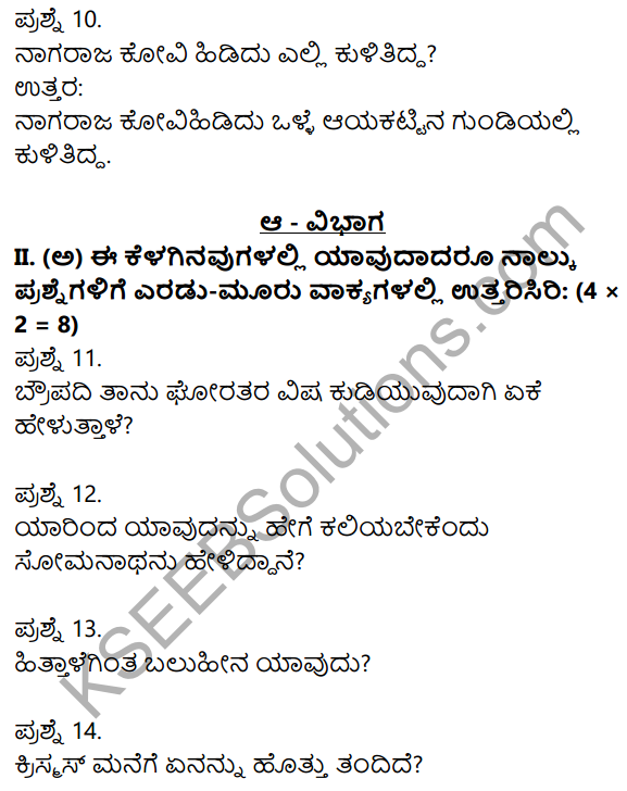 2nd PUC Kannada Previous Year Question Paper March 2016 3