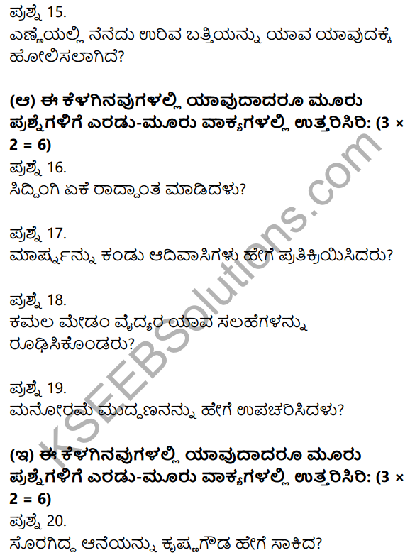 2nd PUC Kannada Previous Year Question Paper March 2016 4