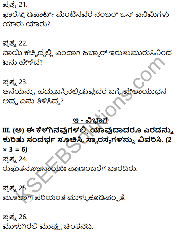 2nd PUC Kannada Previous Year Question Paper March 2016 5