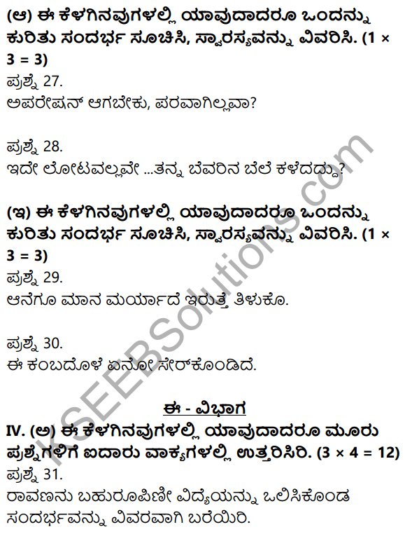 2nd PUC Kannada Previous Year Question Paper March 2016 6