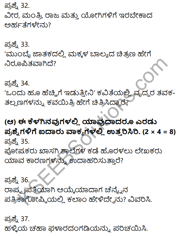 2nd PUC Kannada Previous Year Question Paper March 2016 7