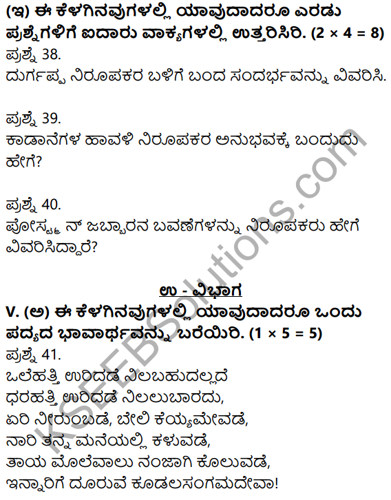 2nd PUC Kannada Previous Year Question Paper March 2016 8