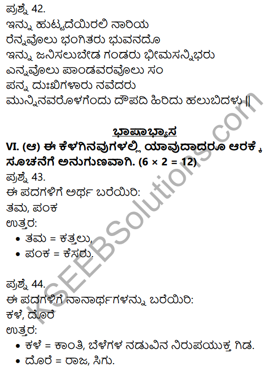 2nd PUC Kannada Previous Year Question Paper March 2016 9