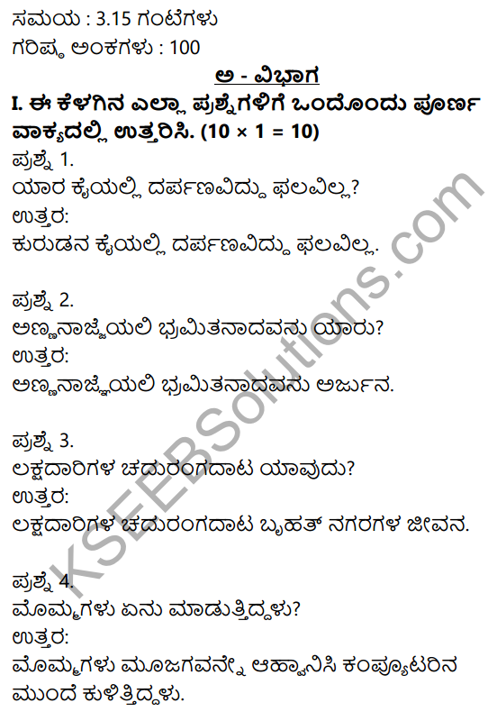 2nd PUC Kannada Previous Year Question Paper March 2017 1