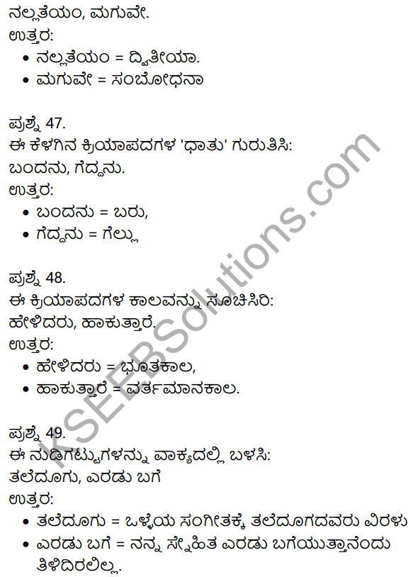 2nd PUC Kannada Previous Year Question Paper March 2017 10