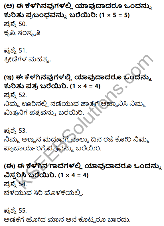 2nd PUC Kannada Previous Year Question Paper March 2017 11