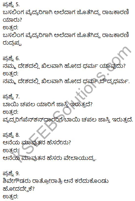 2nd PUC Kannada Previous Year Question Paper March 2017 2