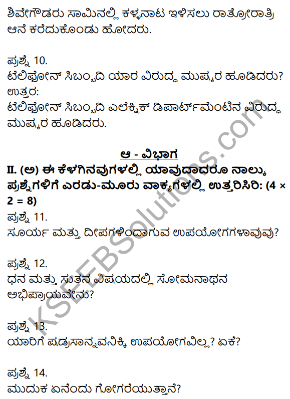 2nd PUC Kannada Previous Year Question Paper March 2017 3