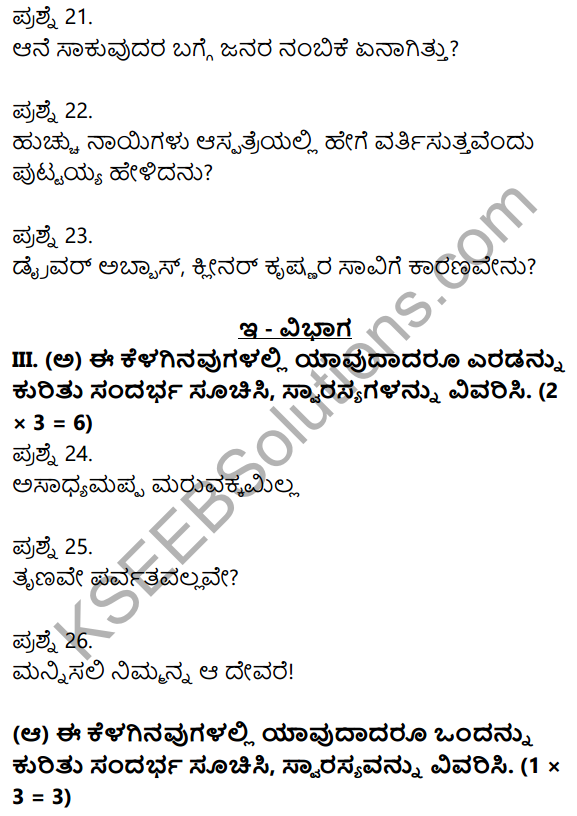 2nd PUC Kannada Previous Year Question Paper March 2017 5