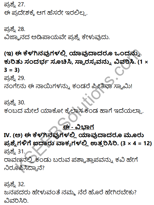 2nd PUC Kannada Previous Year Question Paper March 2017 6