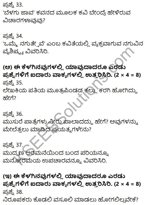 2nd PUC Kannada Previous Year Question Paper March 2017 7