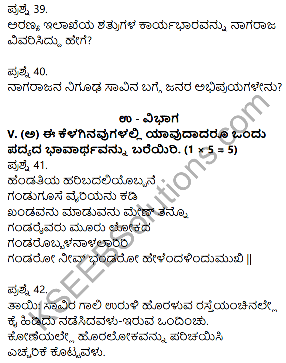 2nd PUC Kannada Previous Year Question Paper March 2017 8