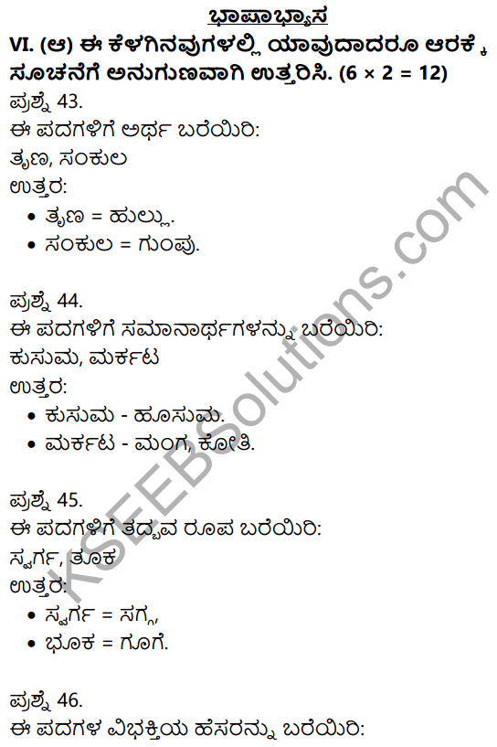 2nd PUC Kannada Previous Year Question Paper March 2017 9