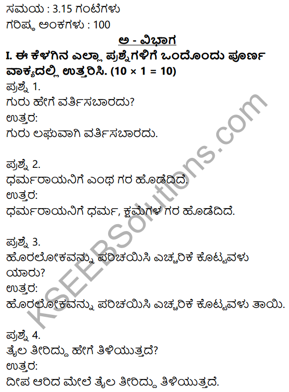 2nd PUC Kannada Previous Year Question Paper March 2018 1