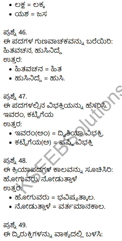 2nd PUC Kannada Previous Year Question Paper March 2018 10