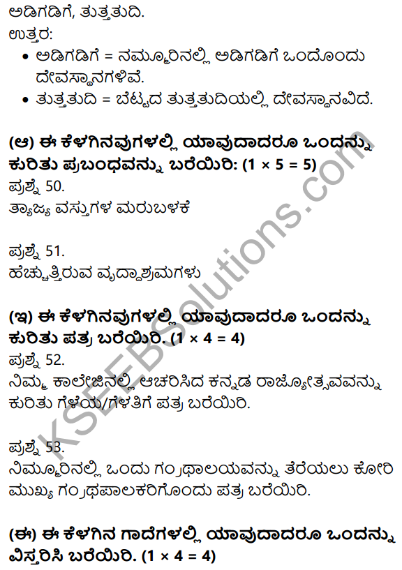 2nd PUC Kannada Previous Year Question Paper March 2018 11