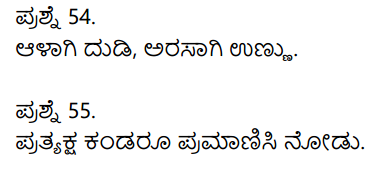 2nd PUC Kannada Previous Year Question Paper March 2018 12