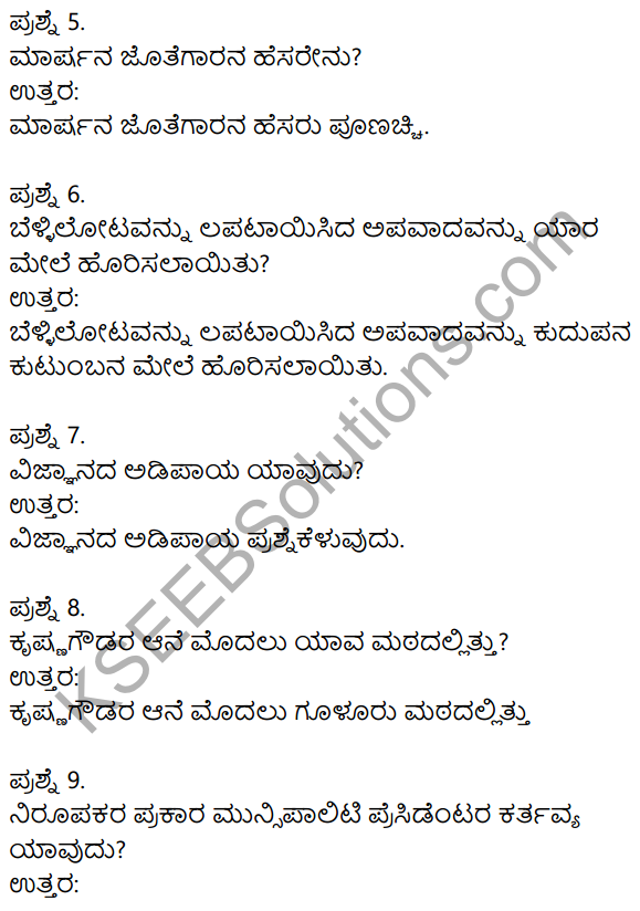 2nd PUC Kannada Previous Year Question Paper March 2018 2