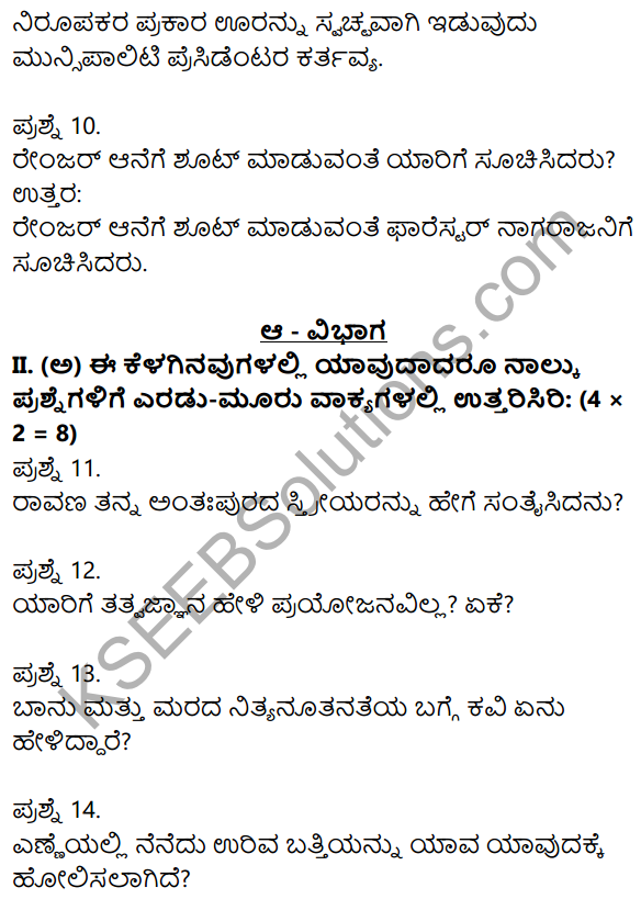 2nd PUC Kannada Previous Year Question Paper March 2018 3
