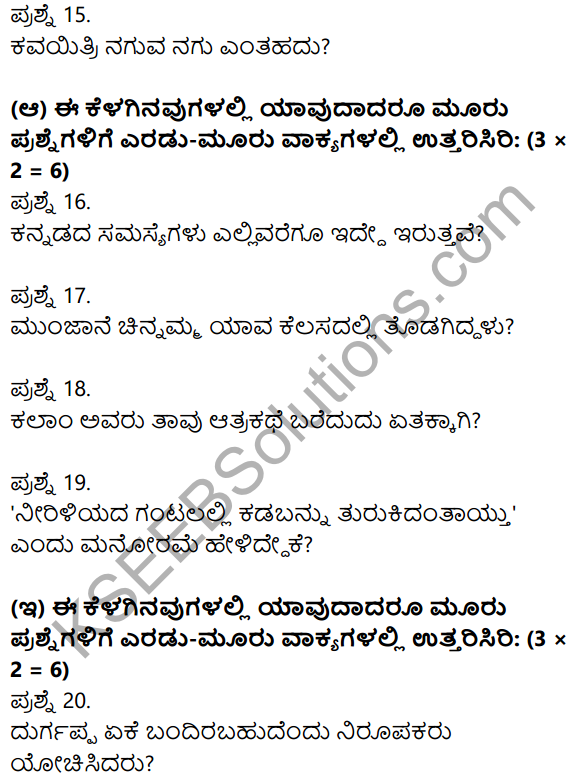 2nd PUC Kannada Previous Year Question Paper March 2018 4