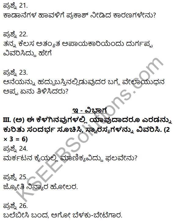 2nd PUC Kannada Previous Year Question Paper March 2018 5
