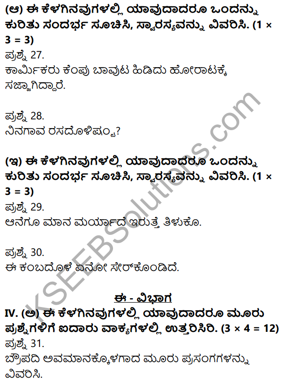 2nd PUC Kannada Previous Year Question Paper March 2018 6