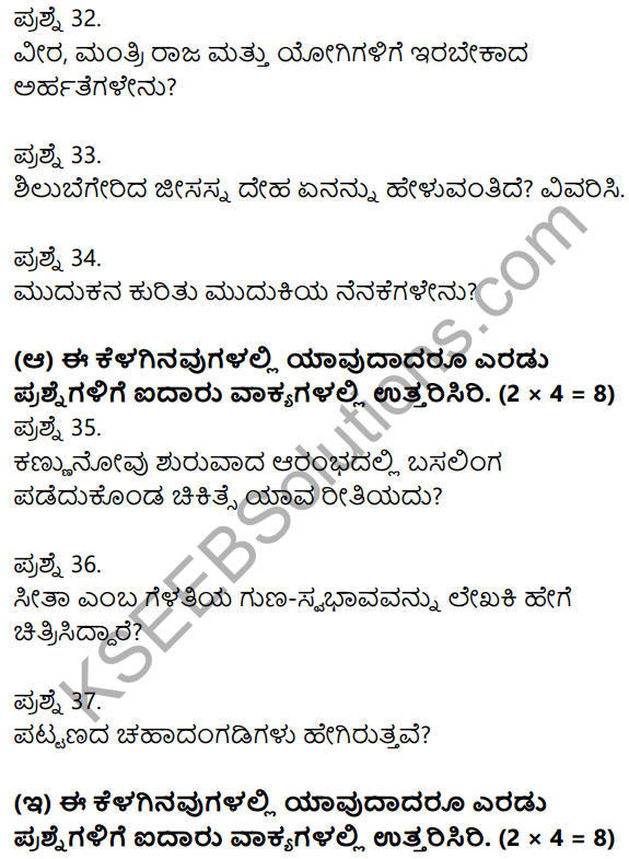 2nd PUC Kannada Previous Year Question Paper March 2018 7