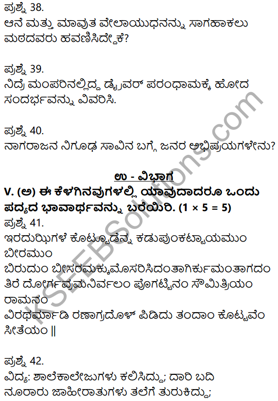 2nd PUC Kannada Previous Year Question Paper March 2018 8