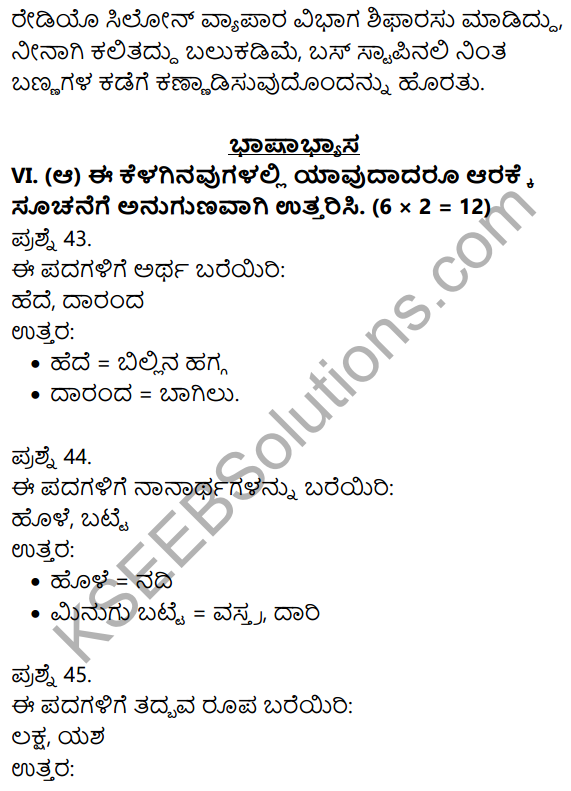 2nd PUC Kannada Previous Year Question Paper March 2018 9