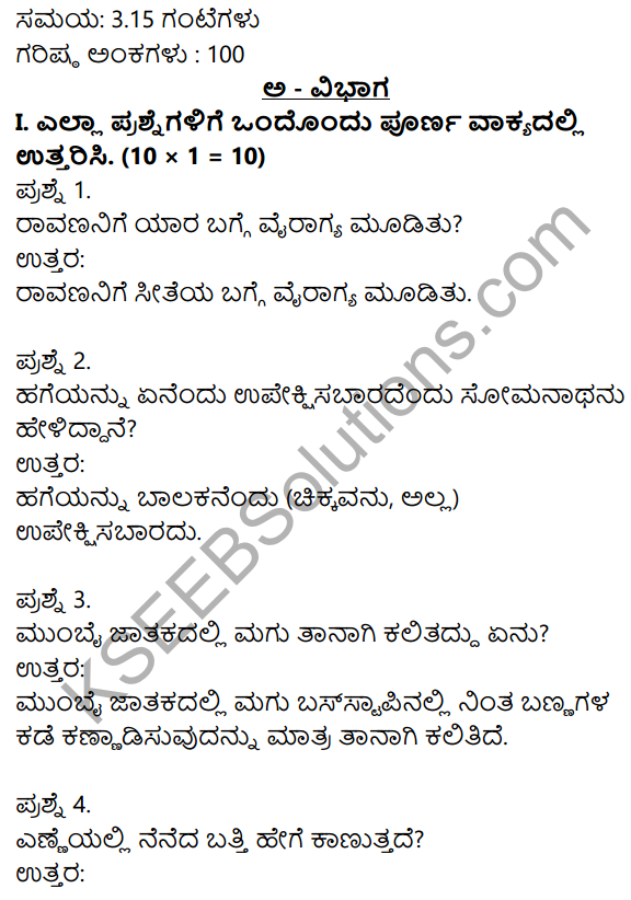 2nd PUC Kannada Previous Year Question Paper March 2019 1