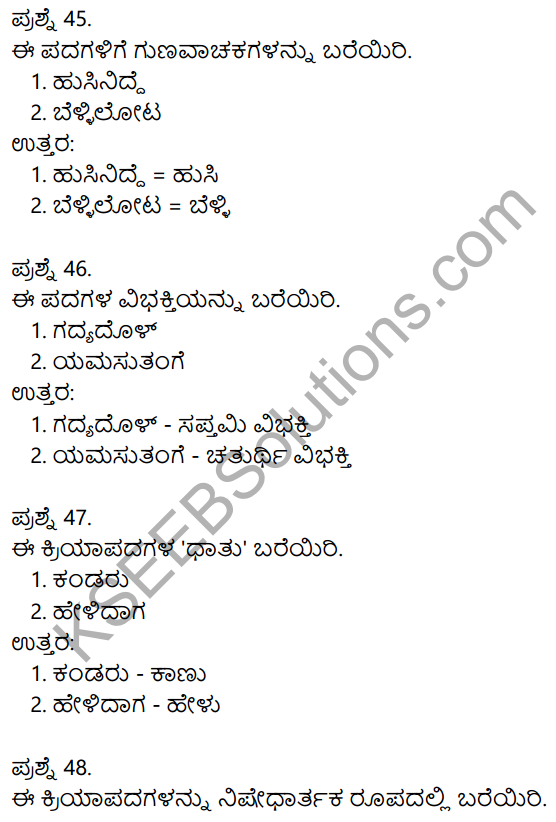 2nd PUC Kannada Previous Year Question Paper March 2019 10