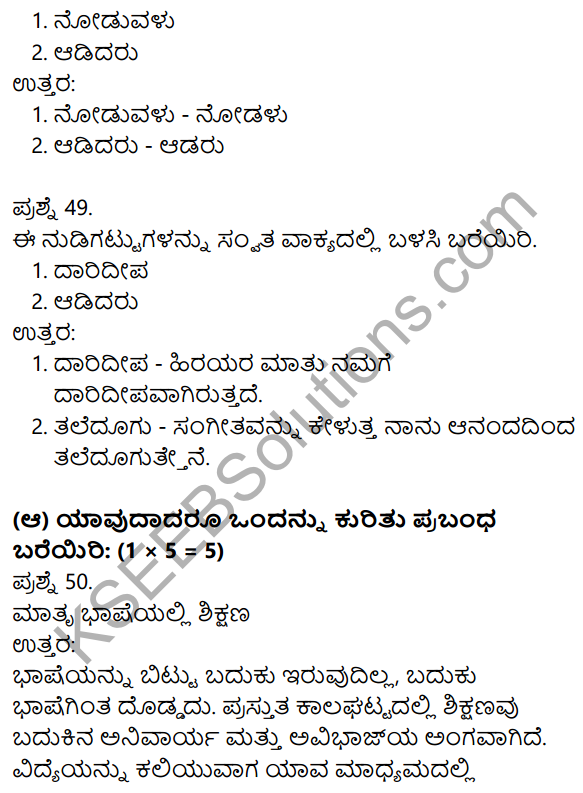 2nd PUC Kannada Previous Year Question Paper March 2019 11