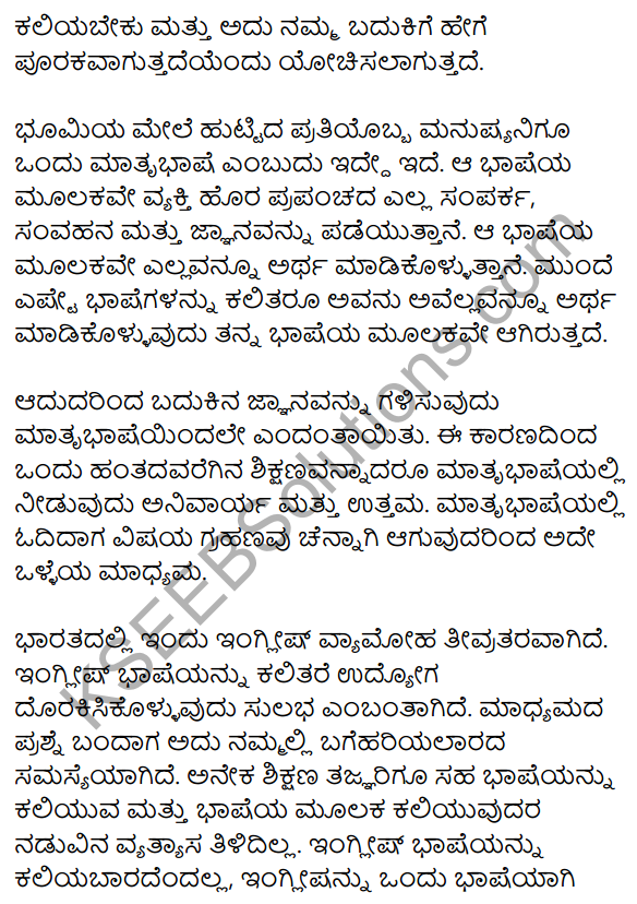 2nd PUC Kannada Previous Year Question Paper March 2019 12