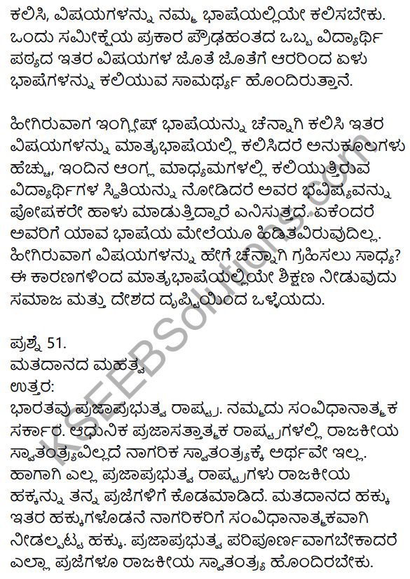 2nd PUC Kannada Previous Year Question Paper March 2019 13