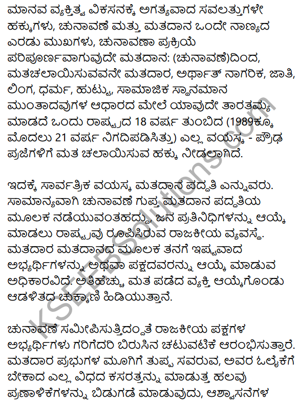 2nd PUC Kannada Previous Year Question Paper March 2019 14