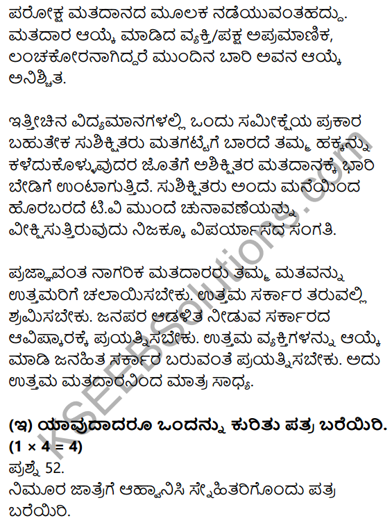 2nd PUC Kannada Previous Year Question Paper March 2019 16