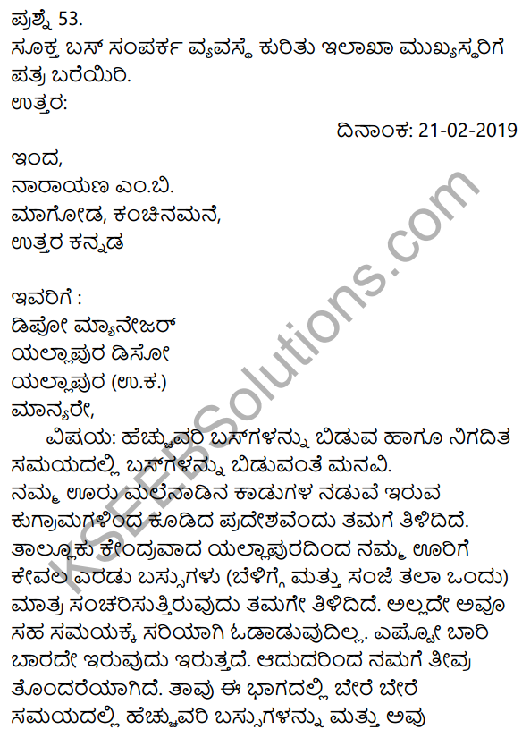 2nd PUC Kannada Previous Year Question Paper March 2019 17