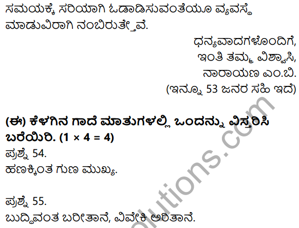 2nd PUC Kannada Previous Year Question Paper March 2019 18