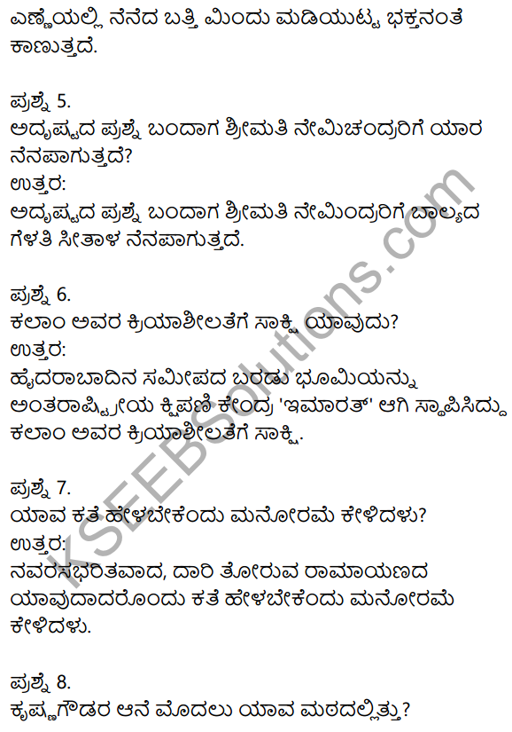 2nd PUC Kannada Previous Year Question Paper March 2019 2
