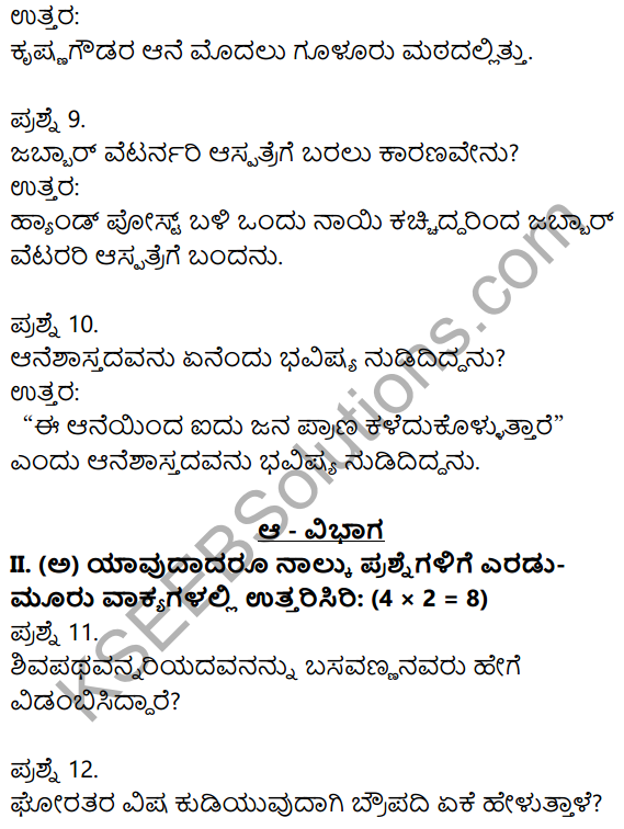 2nd PUC Kannada Previous Year Question Paper March 2019 3