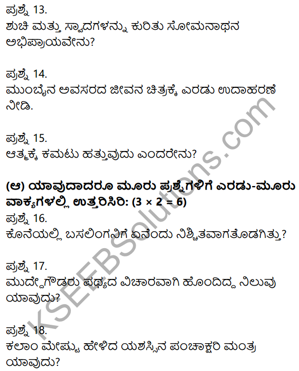 2nd PUC Kannada Previous Year Question Paper March 2019 4