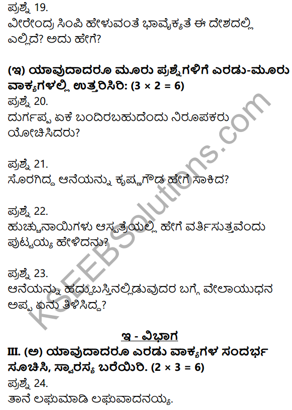 2nd PUC Kannada Previous Year Question Paper March 2019 5
