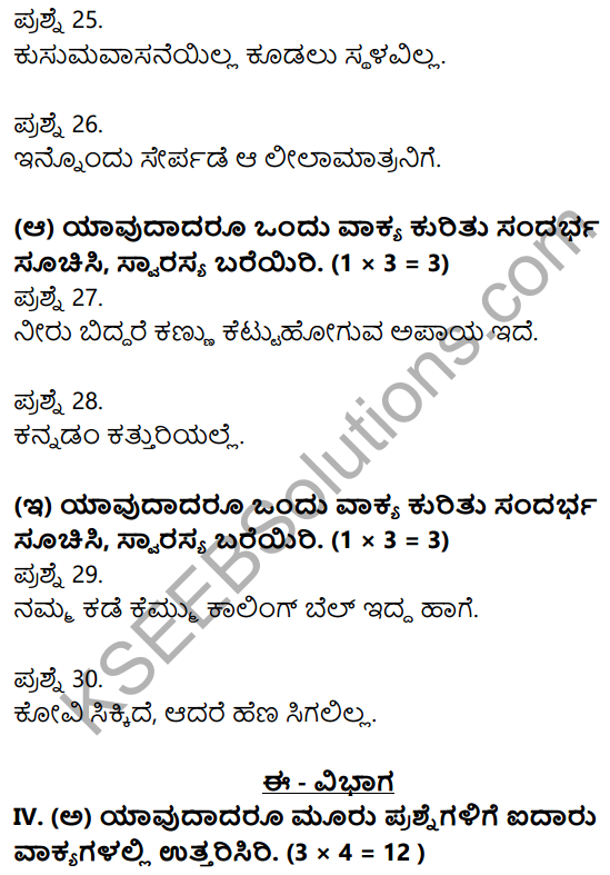 2nd PUC Kannada Previous Year Question Paper March 2019 6