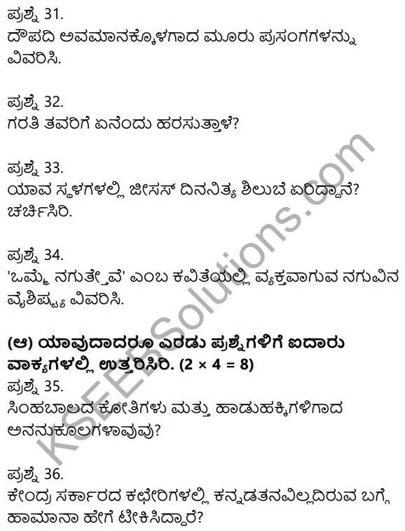 2nd PUC Kannada Previous Year Question Paper March 2019 7