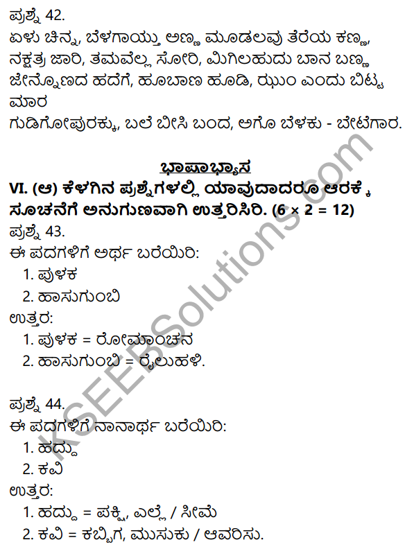 2nd PUC Kannada Previous Year Question Paper March 2019 9