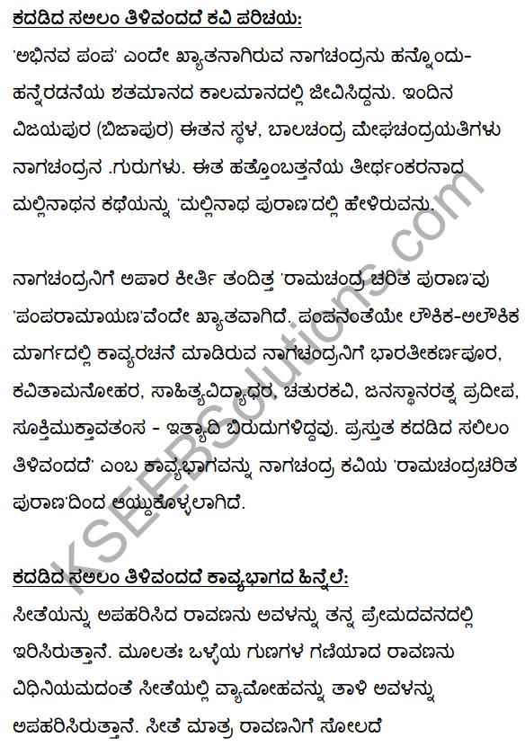 2nd PUC Kannada Textbook Answers Sahitya Sampada Chapter 1 Kadadida Salilam Tilivandade 1