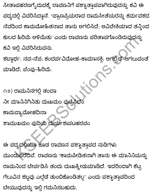 2nd PUC Kannada Textbook Answers Sahitya Sampada Chapter 1 Kadadida Salilam Tilivandade 15