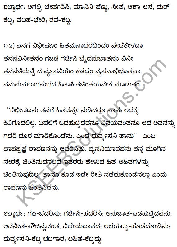 2nd PUC Kannada Textbook Answers Sahitya Sampada Chapter 1 Kadadida Salilam Tilivandade 16